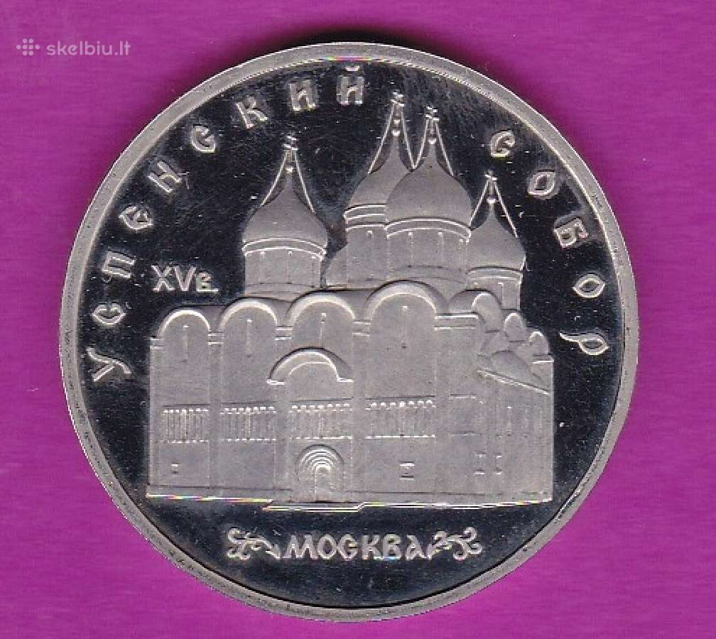 Rusijos moneta 5 rubliai 1990 Proof N161+*