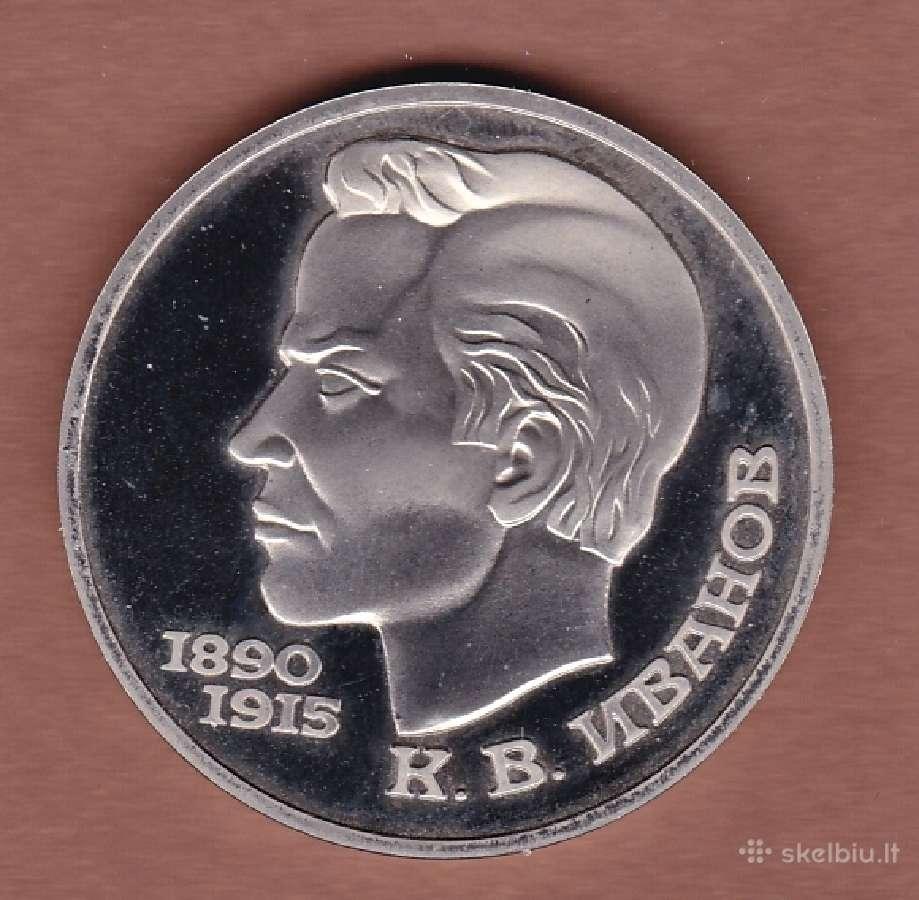 Rusija moneta 1 rublis 1991 Proof Ivanov N188*