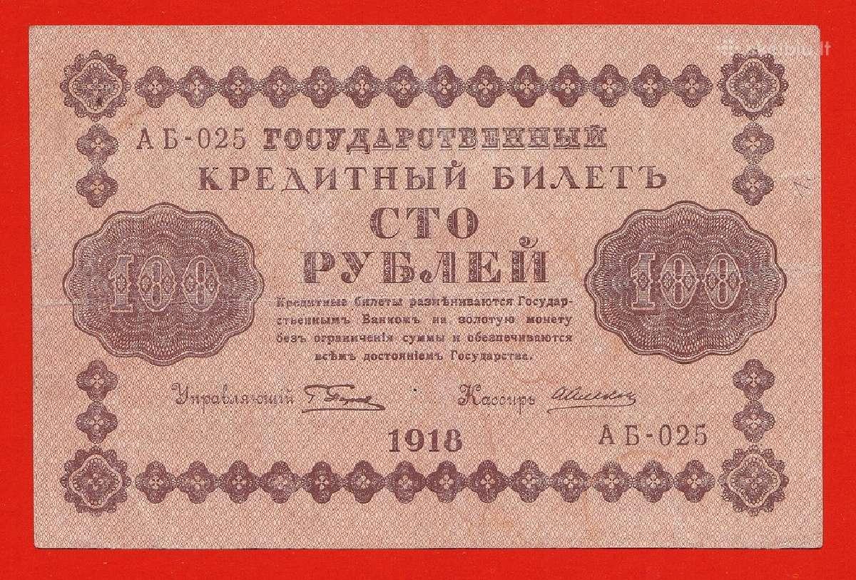 Rusija 1918m. banknota 100 rubliu N122+*