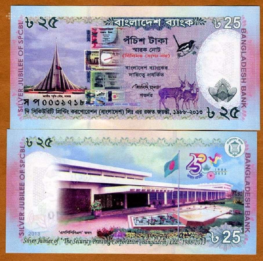Bangladešas 25 Taka 2013m. P62 Unc