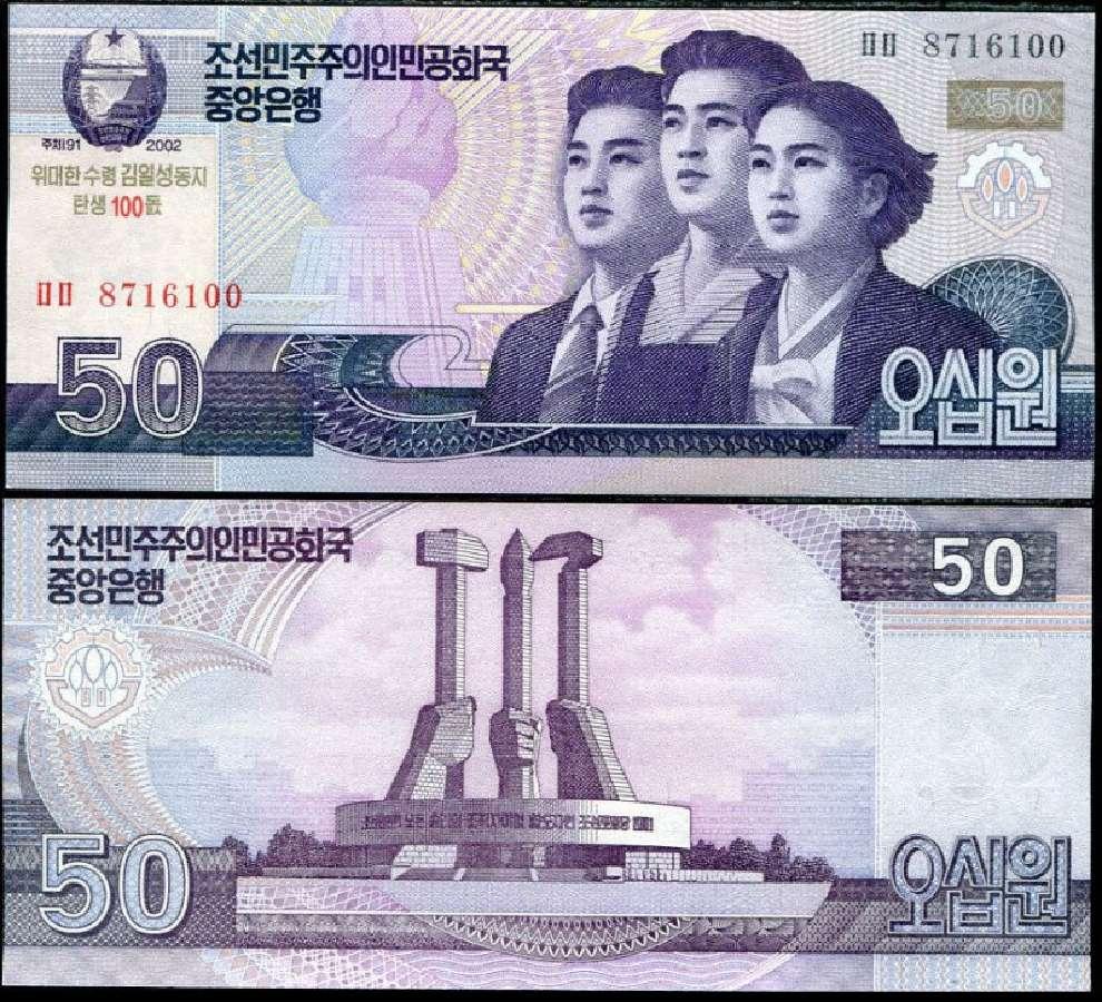 Šiaures Koreja 50 won 2002/09m. Unc