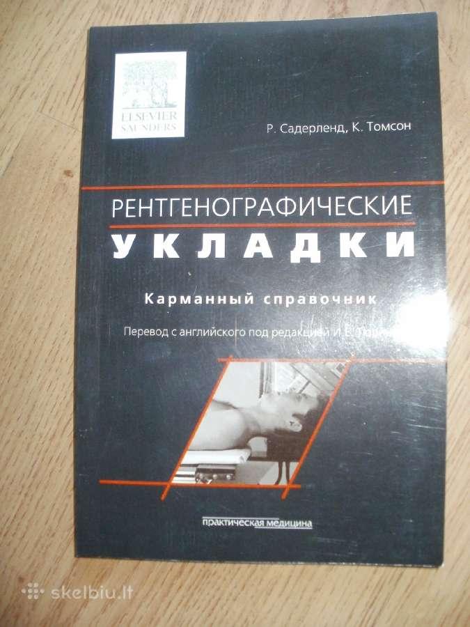 Knyga radiologijos technologams