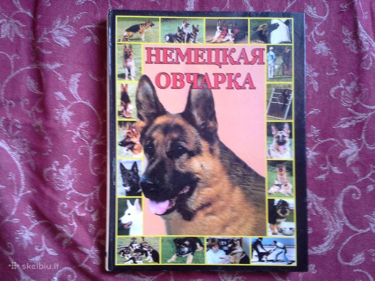 Knygos apie šunis, kates, papūgėles