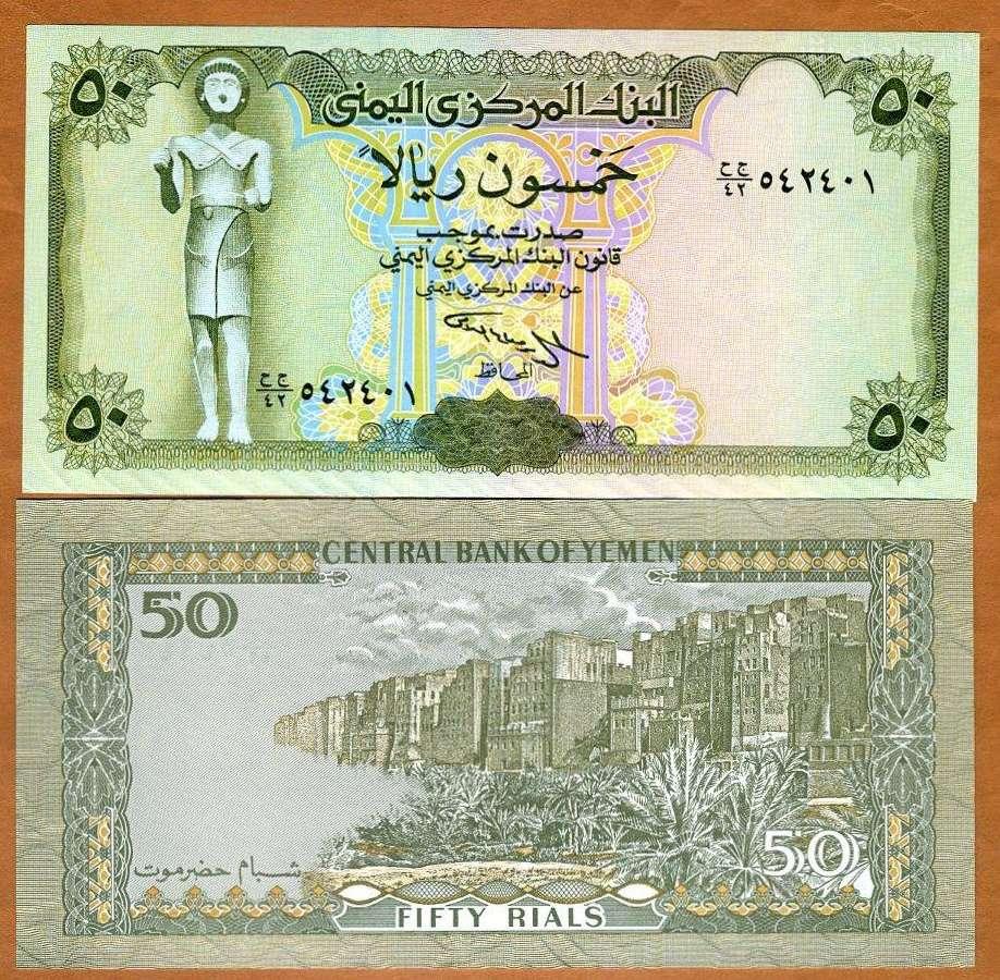 Jemenas 50 Rials 1993m. P27 Unc