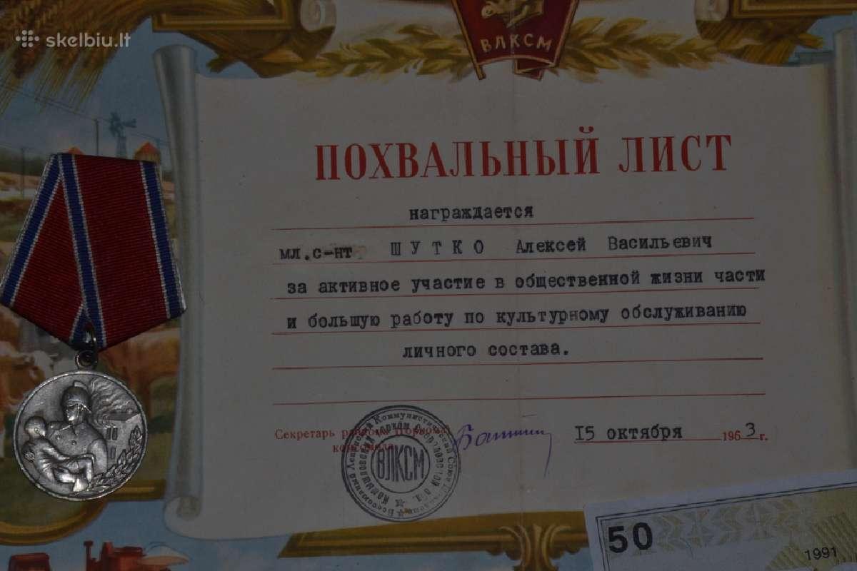 Медаль за отвагу на пожаре и грамота
