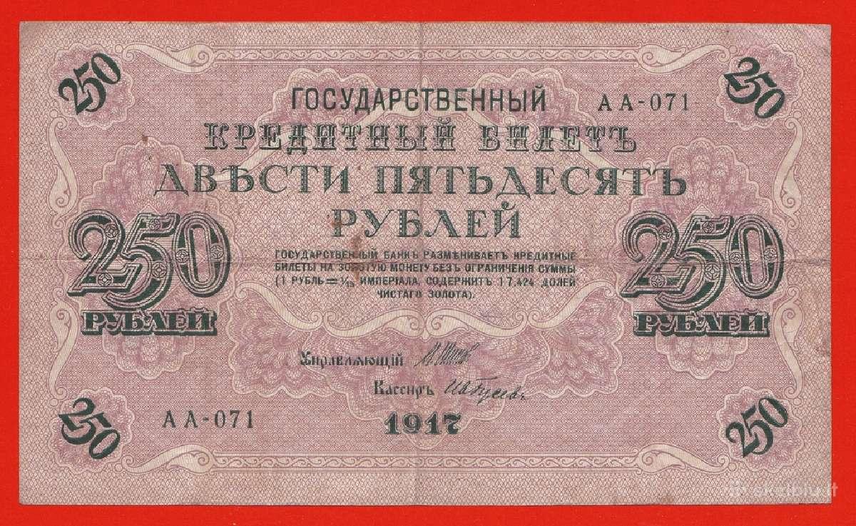 Rusija 1917m. banknota 250 rublių N244+*