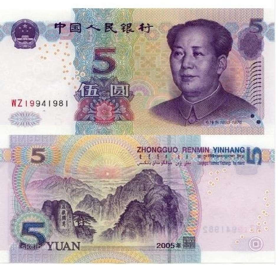 Kinija 5 Yuan 2005m. P903 Unc