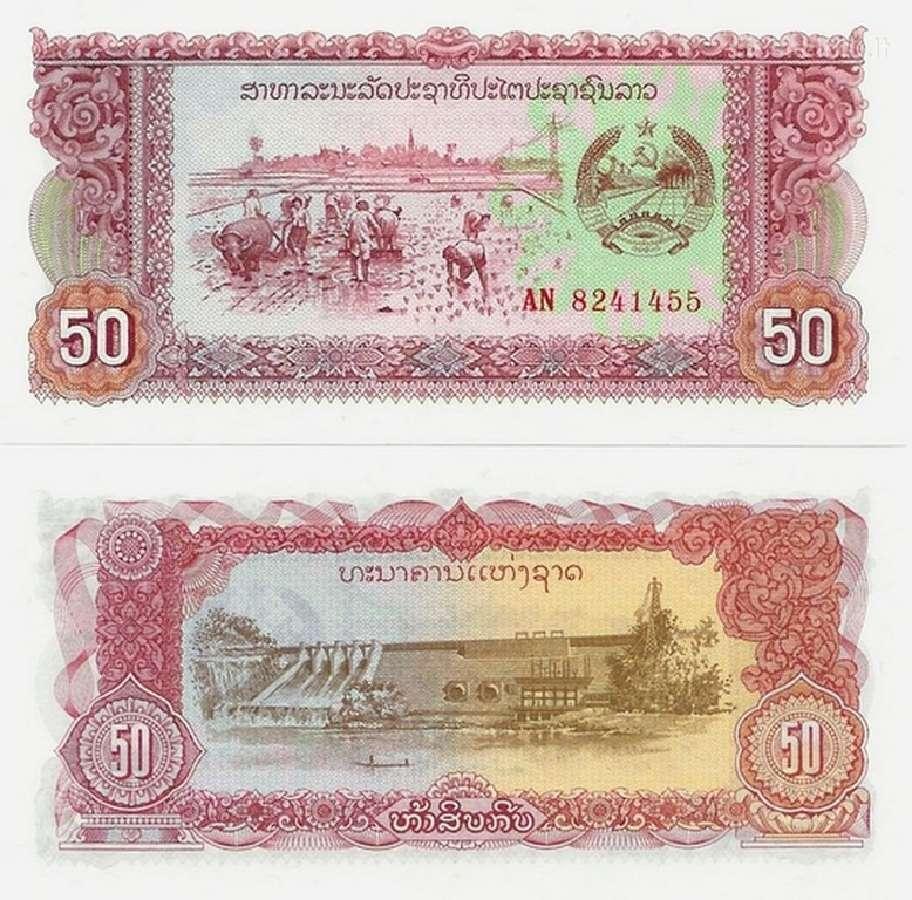 Laosas 50 Kip 1979m. P29 Unc