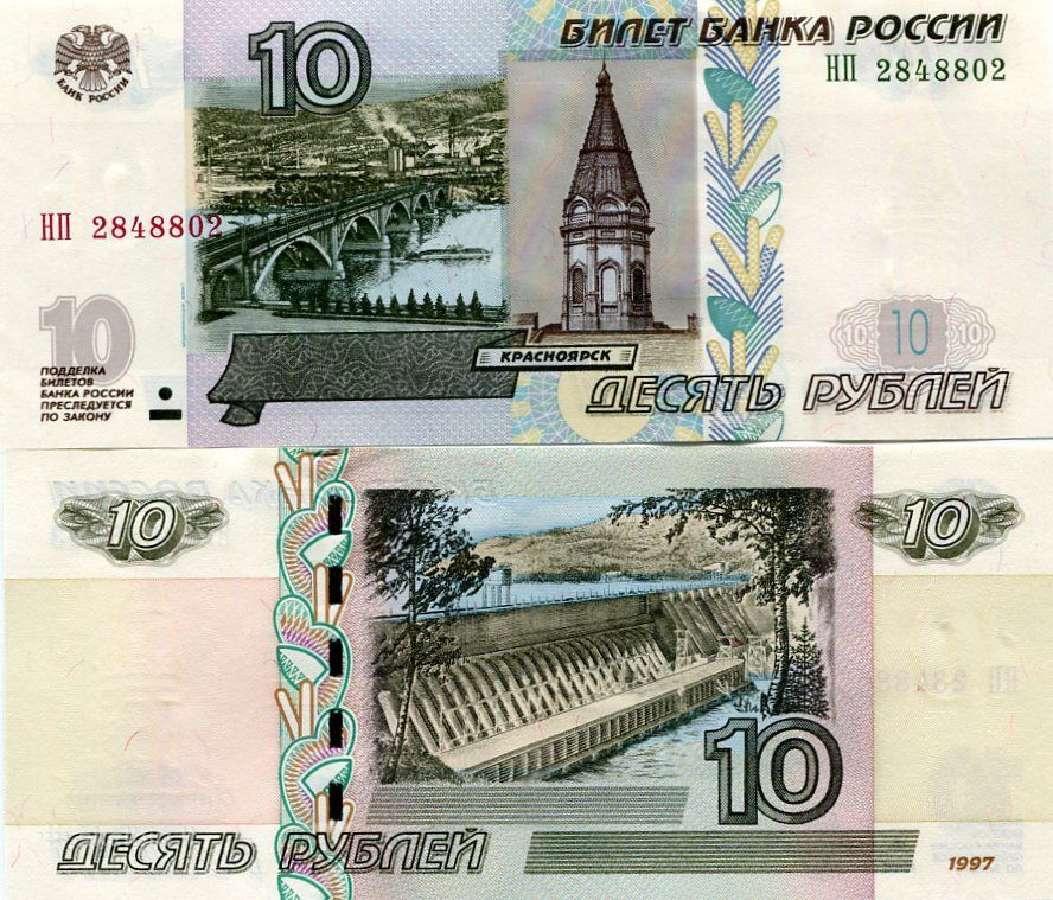 Rusija 10 Rubliu 1997(2004)m. P268c Unc