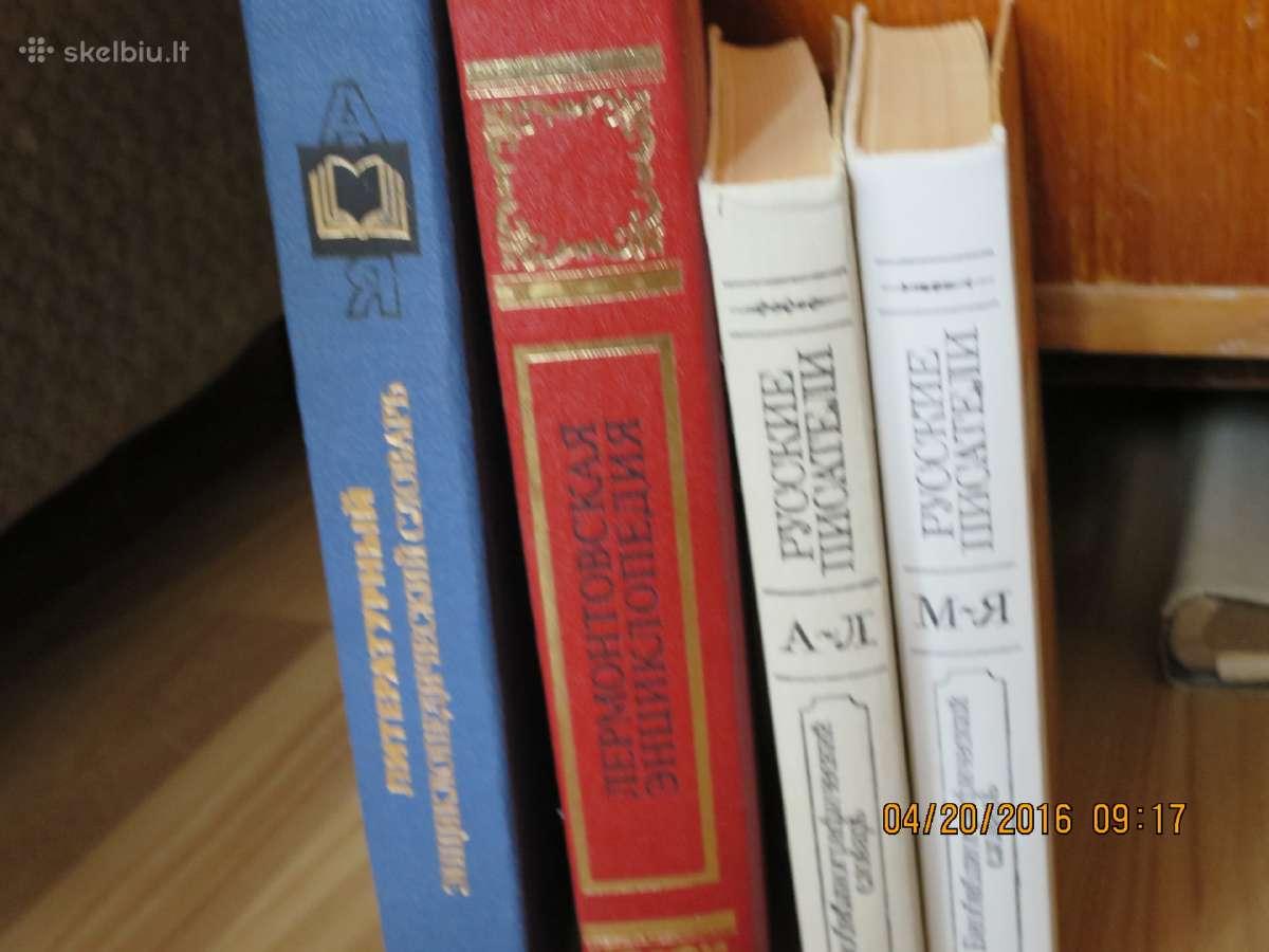 Rusu ir pasaulio literaturos istorija