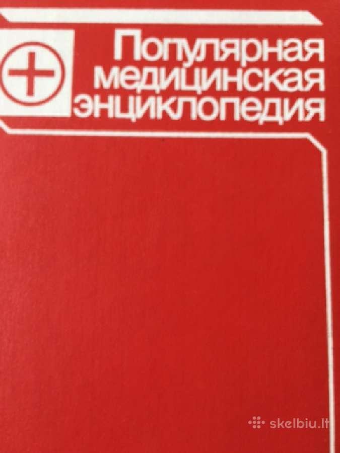 Populiarioji medicinos enciklopedija (rus.)