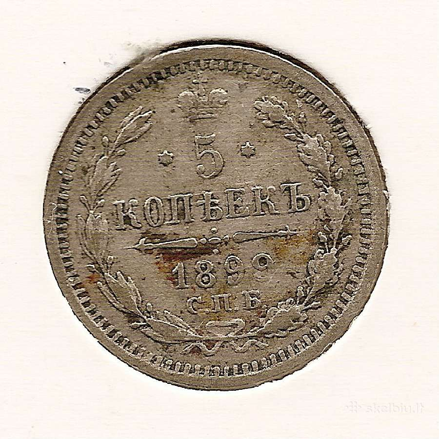 Carine Rusija 5 kapeikos 1899(1610)