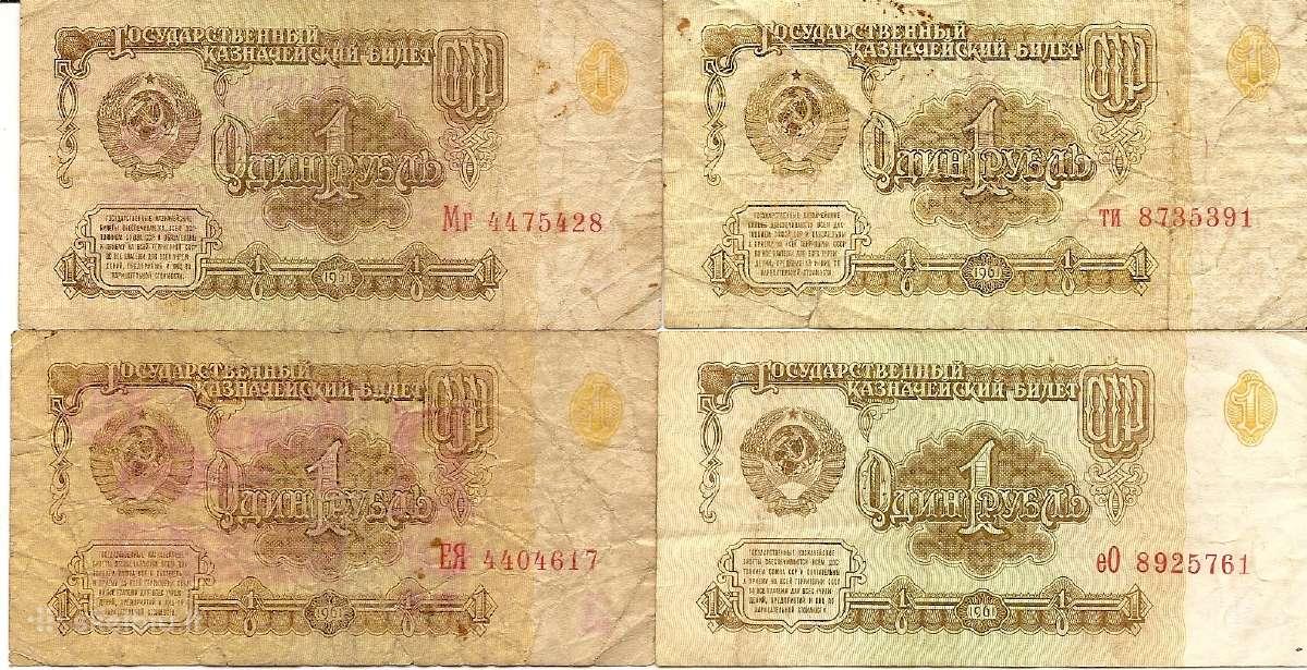 TSRS 1961 rubliai su skirtingu dydziu raidemis