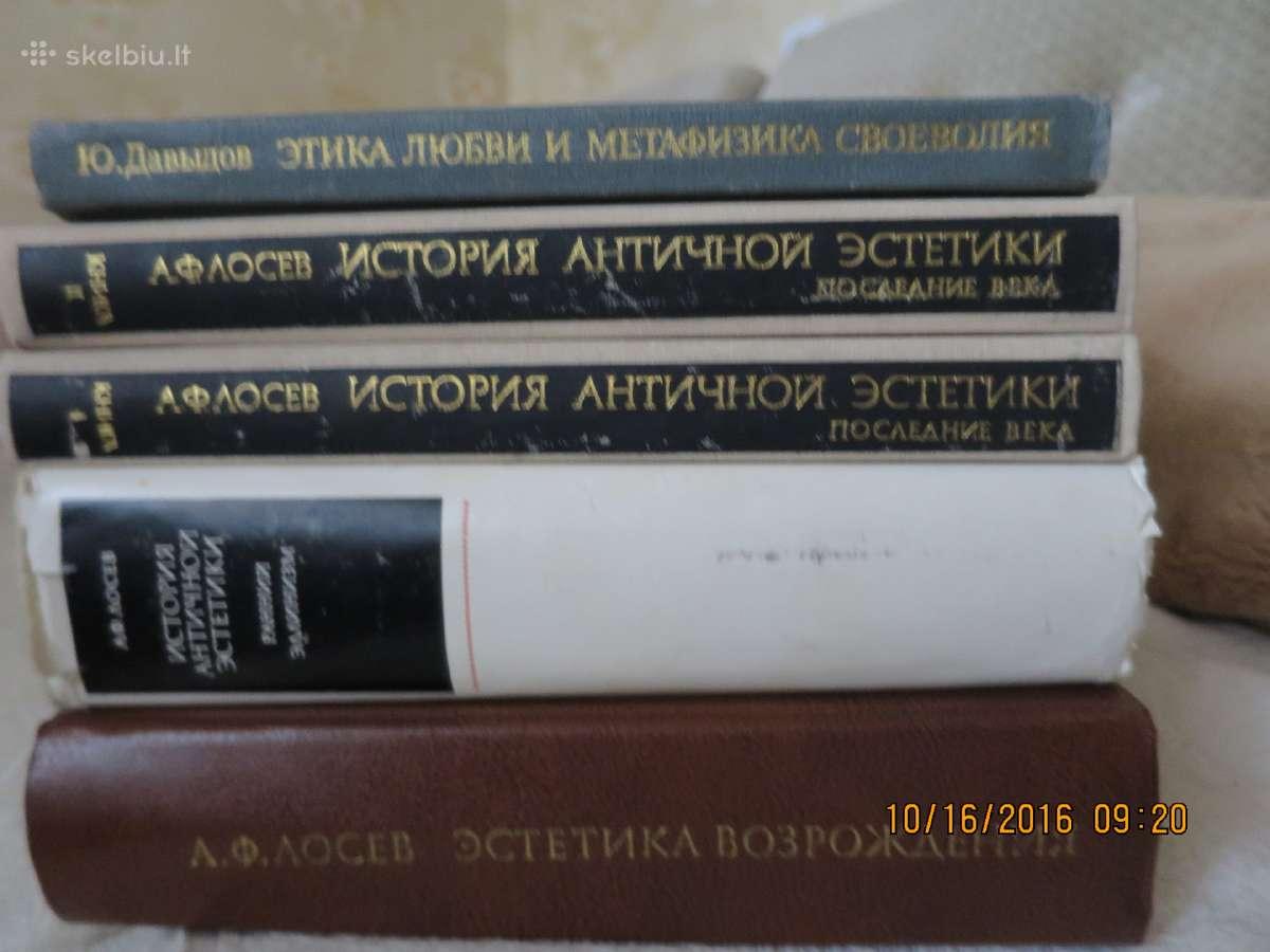 Rusu kalba А. Ф. Лосев История античной эстетики.