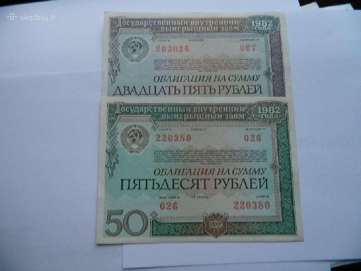1982 m. 25 rubliu,50 rubliu obligacijos