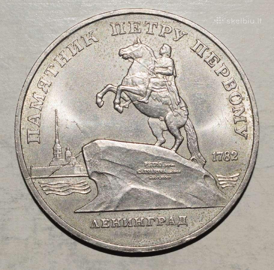 Russia 1988 moneta 5 rub,#1635