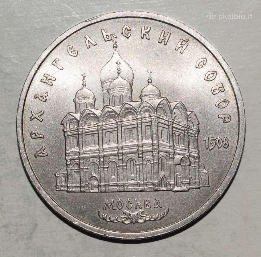 1991 Rusija pinigas 5 rublių, katedra, #1641