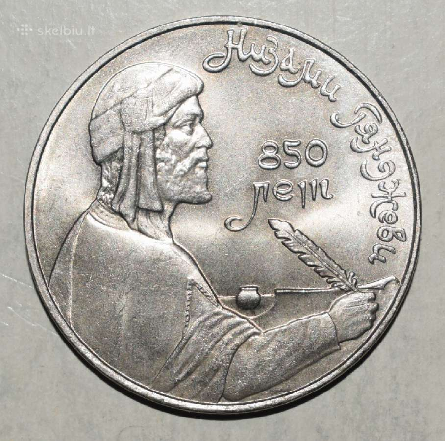 Rusija moneta 1 rublis 1991m.nizami,ms60, N73*