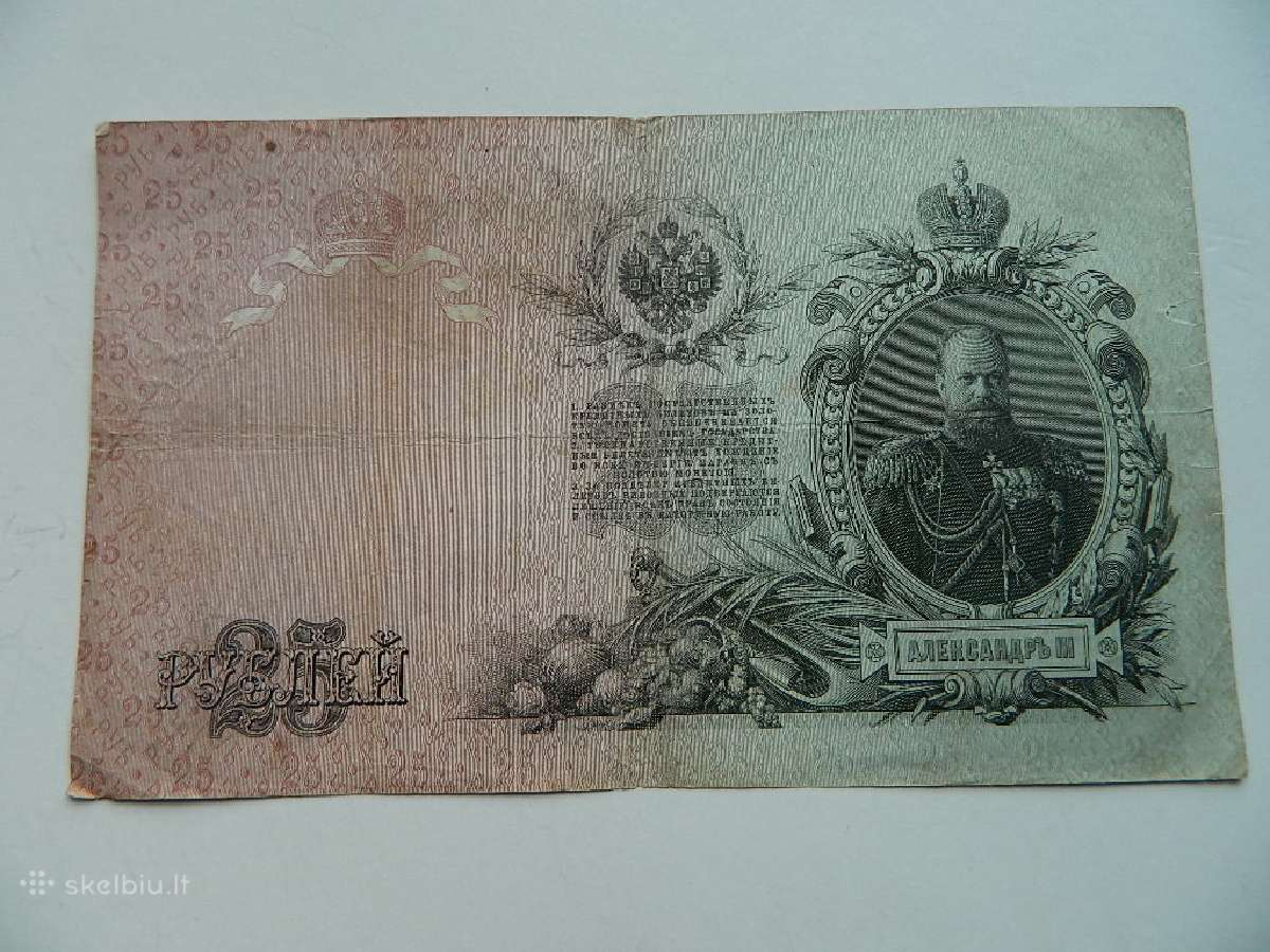 25 rubliai Konsin 1909 metai