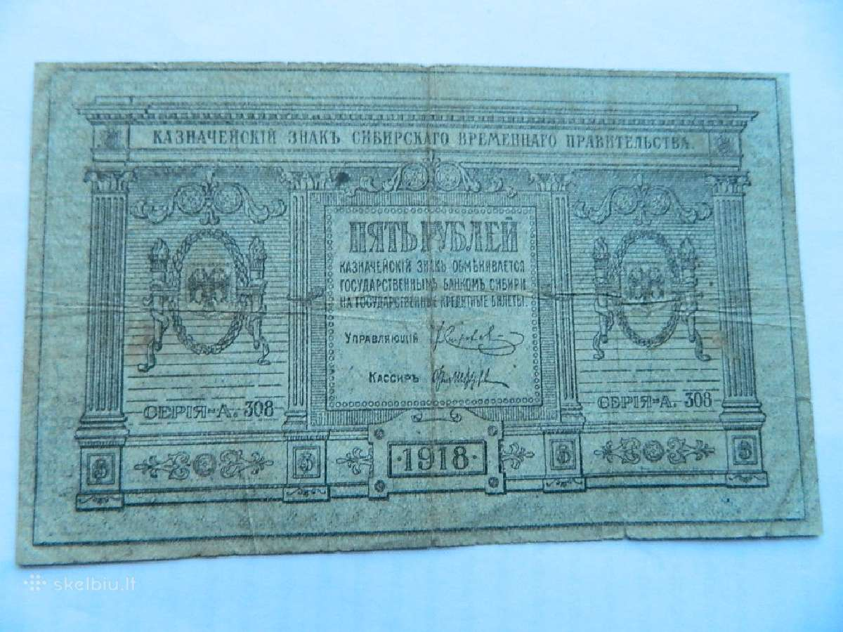 1918 m.5 rubliai