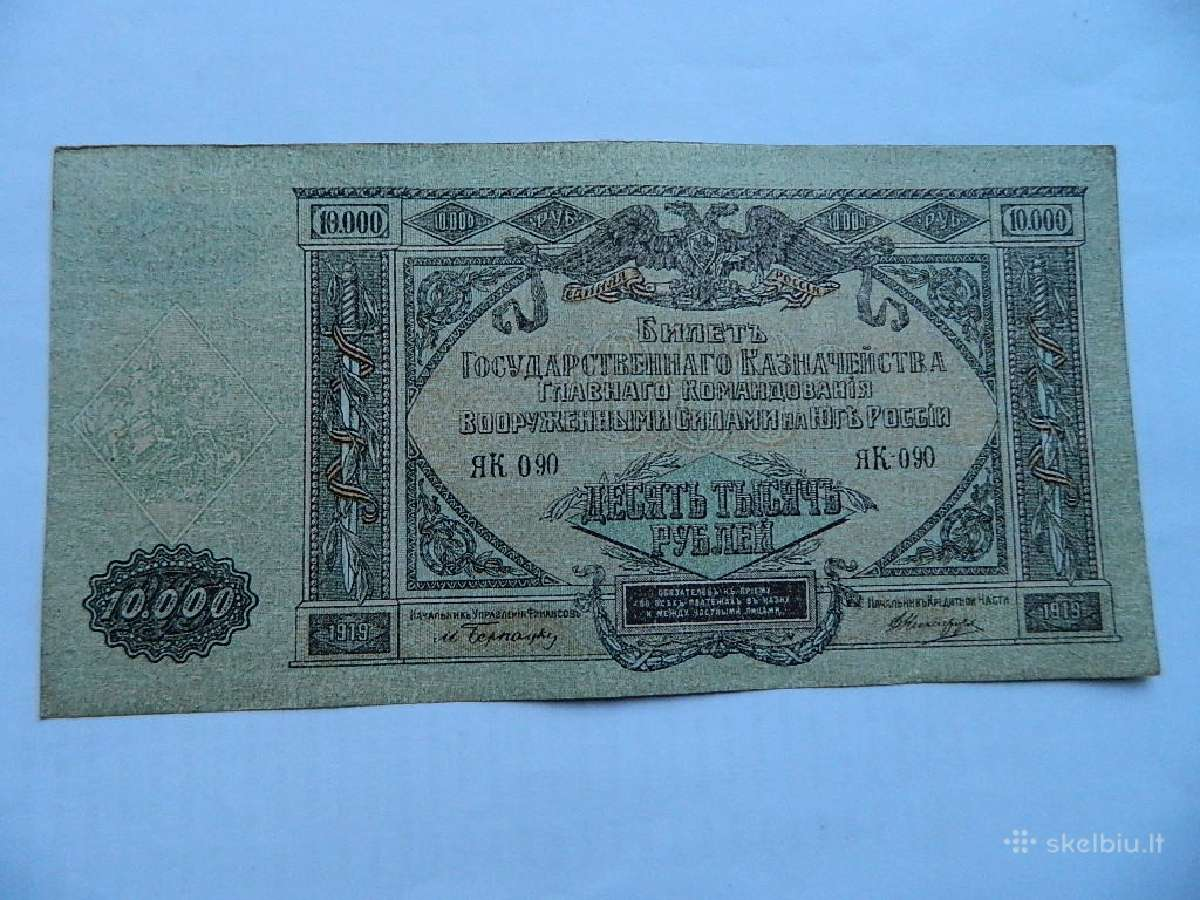 1919 m. 10000 rubliu Pietu Rusija 11eu.