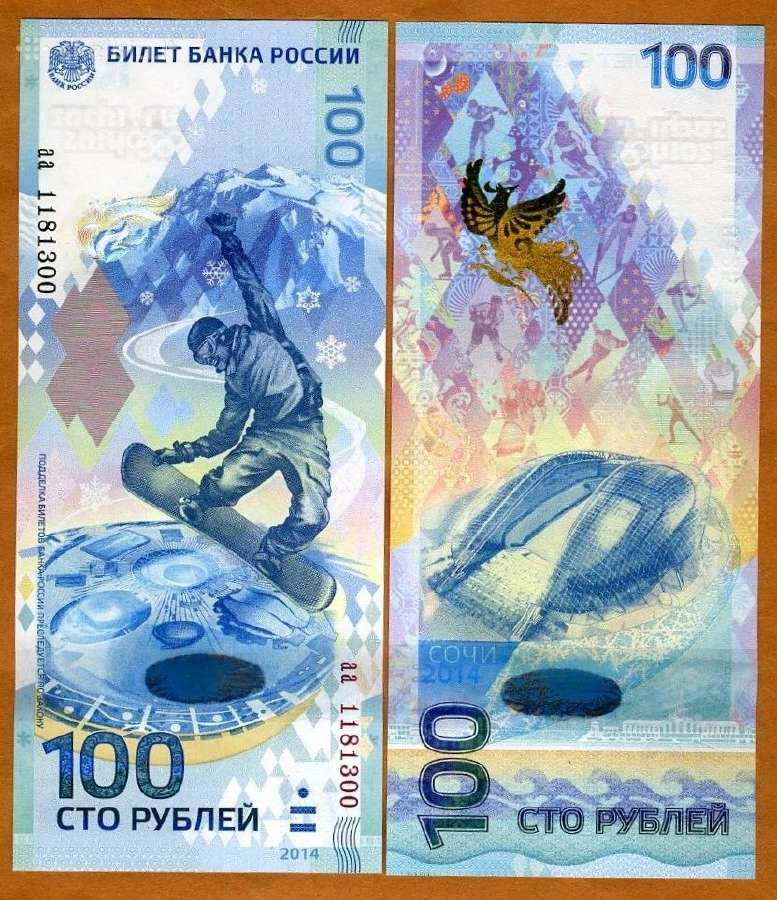Rusija 100 Rubliu 2014m. P274 Unc Soči Olimpiadai
