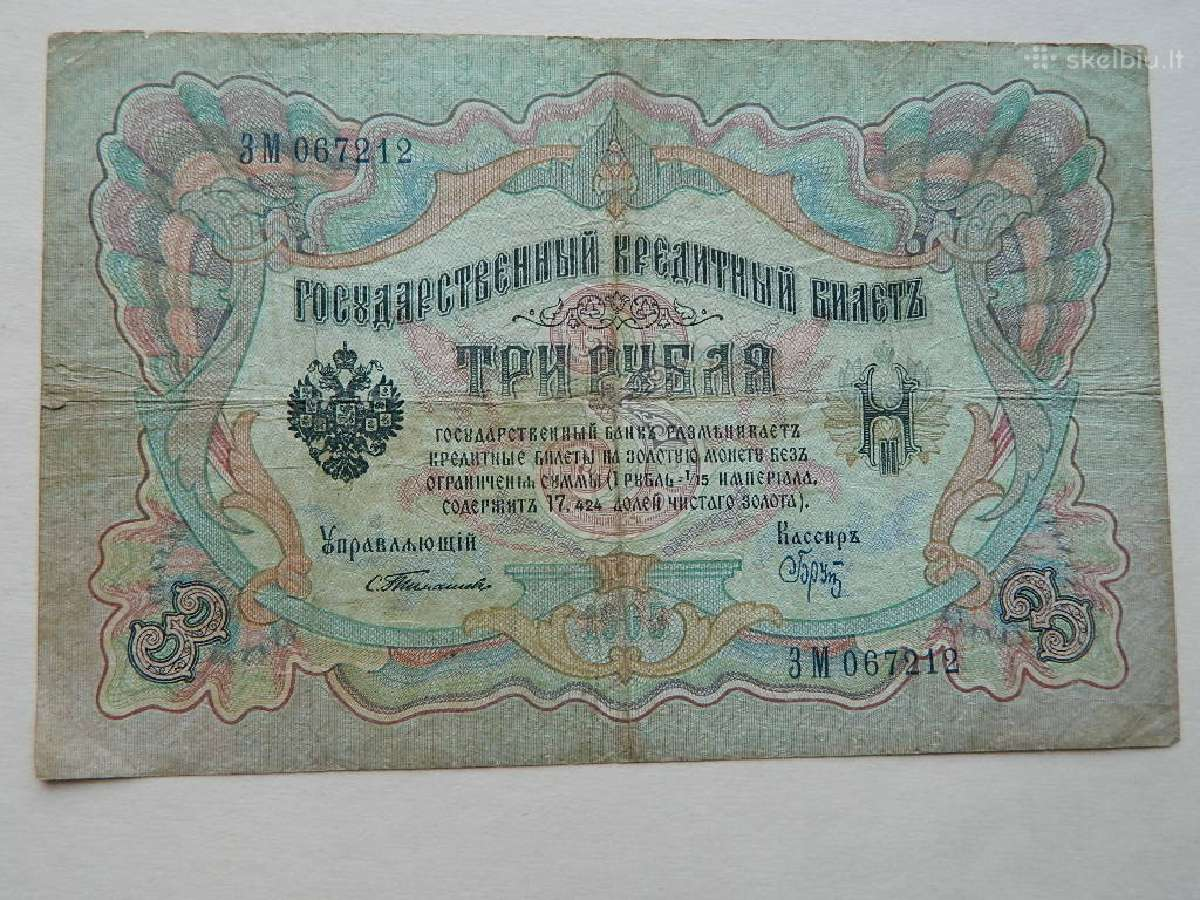 1905 m. 3 rubliai Timasev