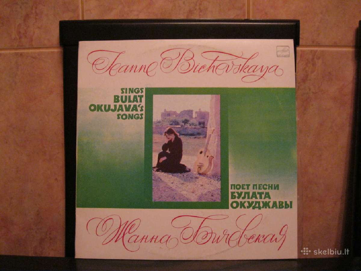 Muzika is CCP laiku.plokstele nr.68.zr. foto