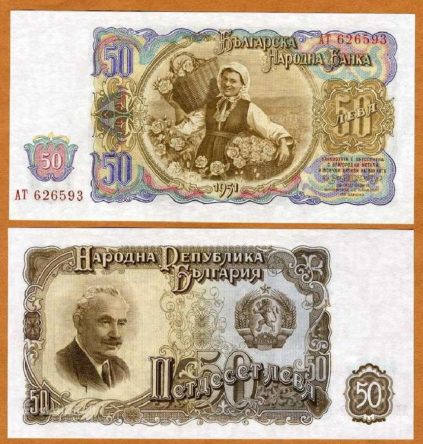 Bulgarija 50 Leva 1951m. P85 Unc