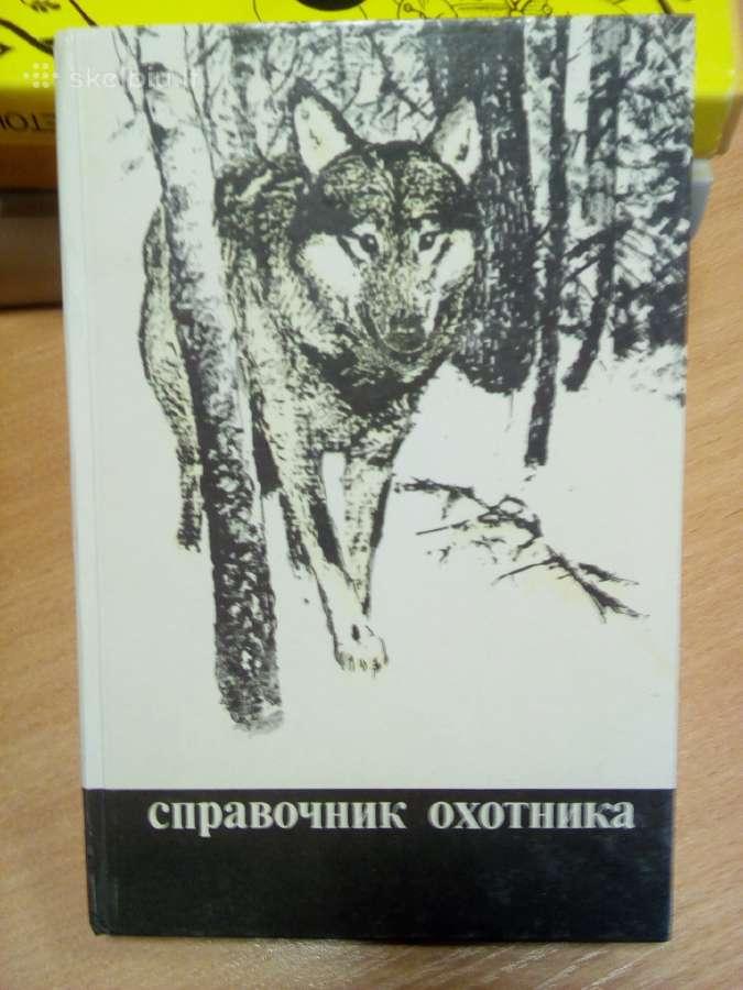 Medžiotojo vadovas (rusu kalba )