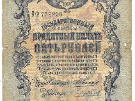 Carine Rusija 5 rubliai 1909-17 P10a Konshin