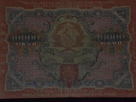 1919г 10000 рублей Барышев