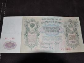500 Рублей 1912 Года Серия Ат