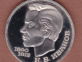 Rusija moneta 1 rublis 1991 Proof Ivanov N188*