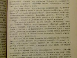 Rene Dekarto (1914 m. leid.) knyga