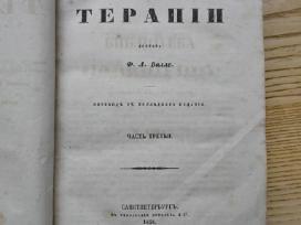 Rukovodstvo po terapiji. 3t. 1858m.