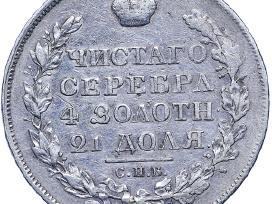 Pirksiu 1 rublio, 50, 25, 5 kapeikų monetas - nuotraukos Nr. 4