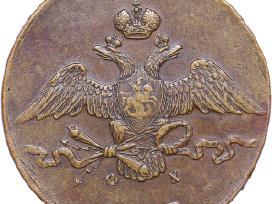 Perku 1 rublio, 50 kapeikų, 25, 5 kapeikų monetas - nuotraukos Nr. 5
