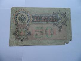 1899 m. 50 rubliu - nuotraukos Nr. 2