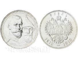 Parduodu labai gera kopija rusų monetu kain 5 euru - nuotraukos Nr. 2