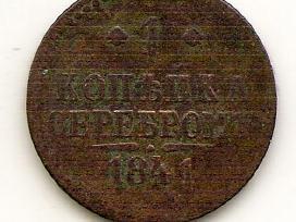 Carine Rusija 1 kapeika serebrom 1841 Cpm (145)