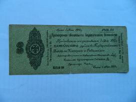 1919 m. 50 rubliu Omskas