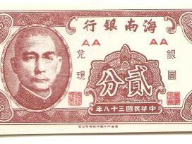 Kinija Hainan Bank 1949 metu banknotai
