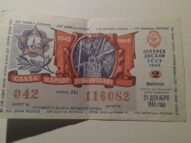 Loterijos bilietas Dosaf CCCP 1985m.