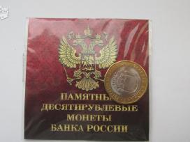Rusija 10 rub. 2016 Amuro srt.