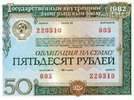 Tarybiniu laiku obligacijos (taip vadinamos 3%).