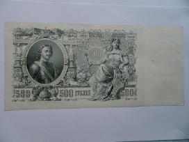 500 rubliu 1912 metai