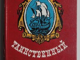 Knyga Жюль Верн Таинственный остров 1984